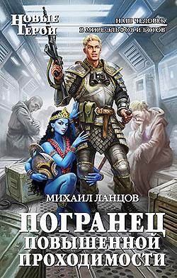 Михаил Ланцов - Погранец повышенной проходимости(Серия  Новые герои)