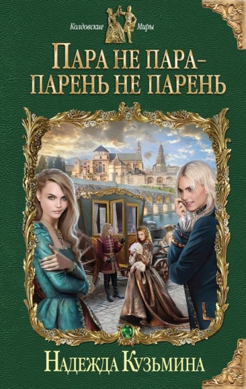 Надежда Кузьмина - Пара не пара — парень не парень(Серия  Колдовские миры)