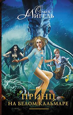 Ольга Мигель - Принц на белом кальмаре(Серия  Руны любви)