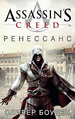 Оливер Боуден - Assassin`s Creed. Ренессанс (Assassin`s Creed - 1)(Серия  Assassin`s Creed)