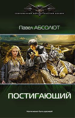 Павел Абсолют - Постигающий(Серия  Современный фантастический боевик)