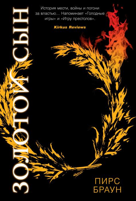Пирс Браун - Золотой Сын (Алое восстание - 2)(Серия  Пятая волна)