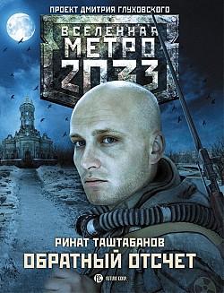 Ринат Таштабанов - Обратный отсчет(Серия  Вселенная «Метро 2033»)