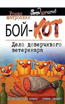 Роман Матроскин - Бой-КОТ. Дело доверчивого ветеринара(Серия  Остросюжетный КОТектив)