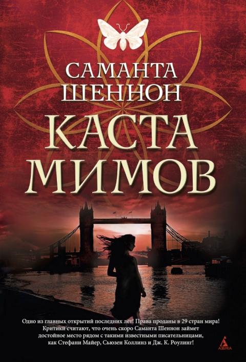 Саманта Шеннон - Каста мимов (Сезон костей - 2)(Серия  Пятая волна)