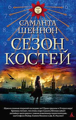 Саманта Шеннон - Сезон костей (Сезон костей - 1)(Серия  Пятая волна)