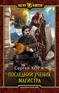 Сергей Корж - Последний ученик магистра(Серия  Магия фэнтези)
