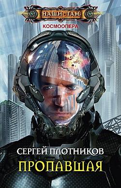 Сергей Плотников - Пропавшая (Космоопера - 1)(Серия  Наши там)