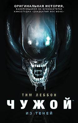 Тим Леббон - Чужой: Из теней (Из теней - 1)(Серия  Чужой против Хищника)