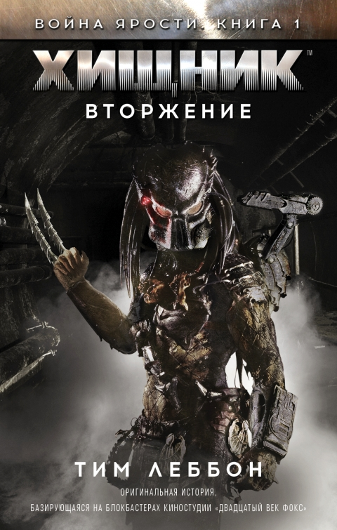Тим Леббон - Хищник: Вторжение (Война Ярости - 1)(Серия  Чужой против Хищника)