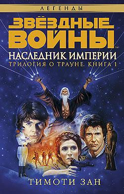 Тимоти Зан - Наследник Империи (Трилогия о Трауне - 1)(Серия  Звёздные Войны)