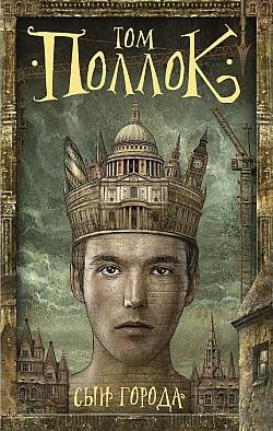 Том Поллок - Сын города (Небоскребный трон - 1)(Серия  Мастера магического реализма)
