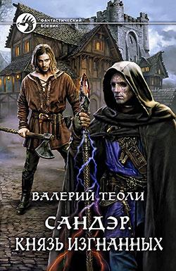 Валерий Теоли - Сандэр. Князь изгнанных (Сандэр - 4)(Серия  Фантастический боевик)