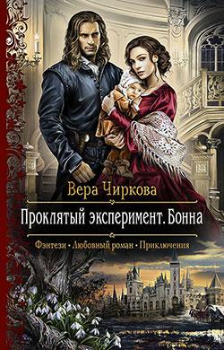 Вера Чиркова - Проклятый эксперимент. Бонна (Проклятый эксперимент - 1)(Серия  Романтическая фантастика)