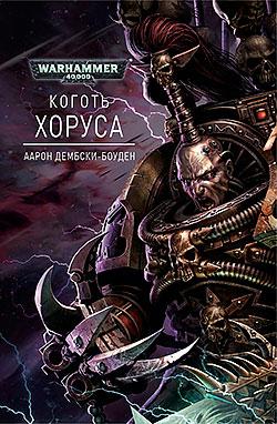Аарон Дембски-Боуден - Коготь Хоруса(Серия  Warhammer 40000)