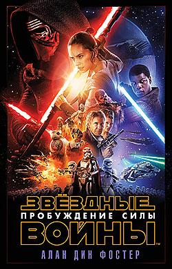 Алан Дин Фостер - Пробуждение Силы(Серия  Звёздные Войны)