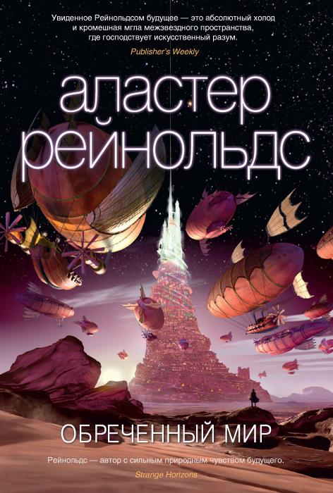 Аластер Рейнольдс - Обреченный мир(Серия  Звезды новой фантастики)