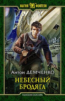 Антон Демченко - Небесный бродяга(Серия  Магия фэнтези)