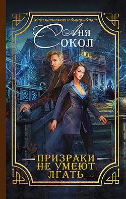 Аня Сокол - Призраки не умеют лгать(Серия  Магический детектив)