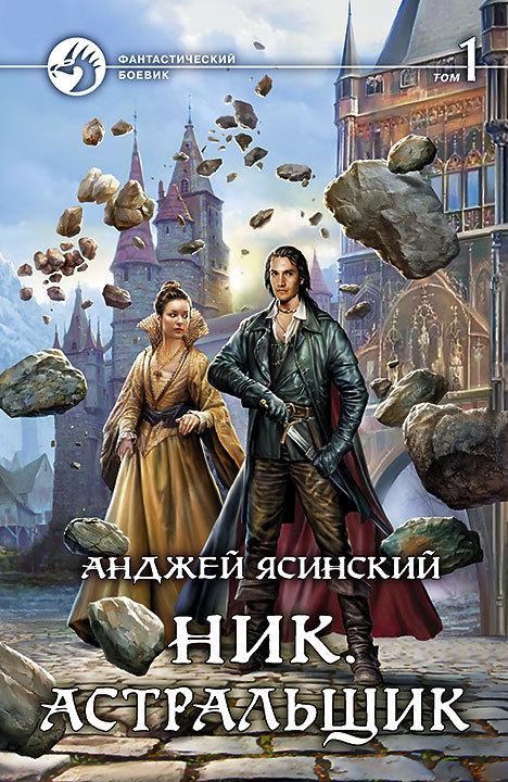 Анджей Ясинский - Ник. Астральщик