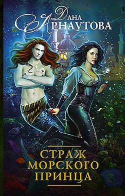 Дана Арнаутова - Страж морского принца (Страж морского принца - 1)(Серия  Руны любви)