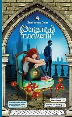 Екатерина Флат - Осколки пламени (Создательница - 2)(Серия  Школа магии)
