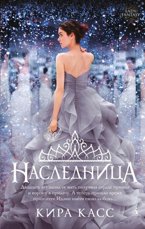 Кира Касс - Наследница (Принцесса Идлин - 1)(Серия  Lady Fantasy)