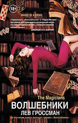 Лев Гроссман - Волшебники (Волшебники - 1)(Серия  Волшебники. The Magicians)