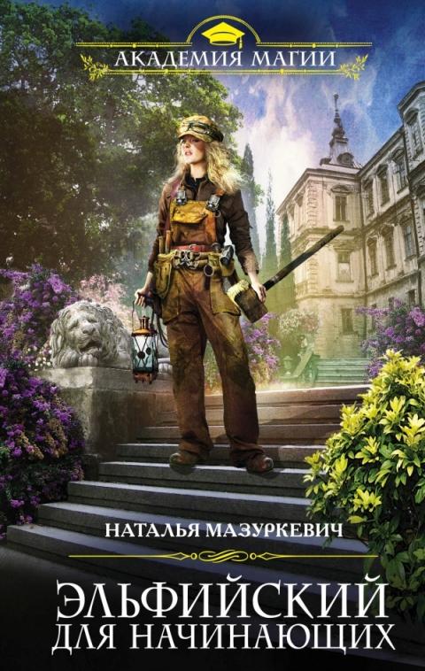 Наталья Мазуркевич - Эльфийский для начинающих(Серия  Академия Магии)