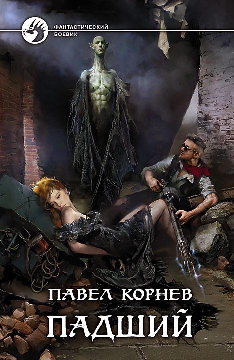 Павел Корнев - Падший (Всеблагое электричество - 2)(Серия  Фантастический боевик)