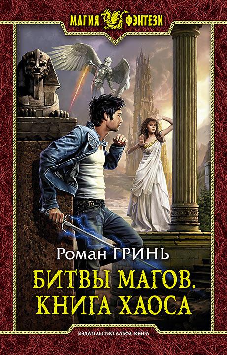 Роман Гринь - Битвы магов. Книга Хаоса (Битвы магов - 1)(Серия  Магия фэнтези)