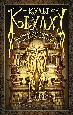 Сборник - Культ Ктулху(Серия  Мастера магического реализма)