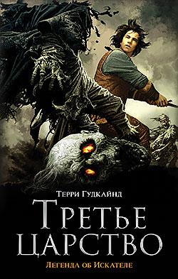 Терри Гудкайнд - Третье царство (Ричард и Кэлен - 2)(Серия  Легенда об Искателе)