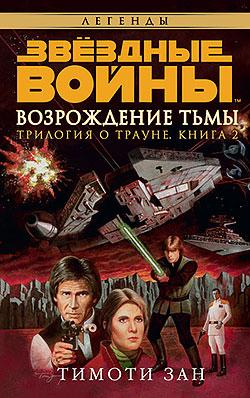 Тимоти Зан - Возрождение тьмы (Трилогия о Трауне - 2)(Серия  Звёздные Войны)