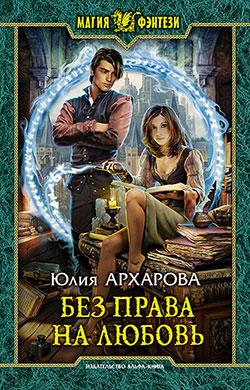 Юлия Архарова - Без права на любовь (Пленница судьбы - 2)(Серия  Магия фэнтези)