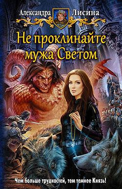 Александра Лисина - Не проклинайте мужа Светом (Хелька и ее друзья - 2)(Серия  Юмористическая серия)