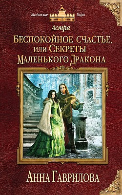 Анна Гаврилова - Беспокойное счастье, или Секреты маленького дракона (Астра - 4)(Серия  Колдовские миры)