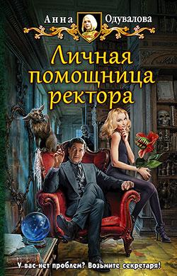 Анна Одувалова - Личная помощница ректора (Академия для строптивой - 2)(Серия  Юмористическая серия)