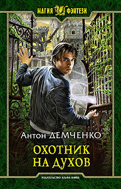 Антон Демченко - Охотник на духов(Серия  Магия фэнтези)