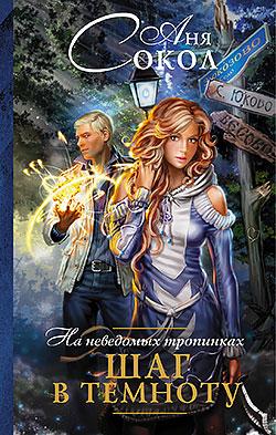 Аня Сокол - На неведомых тропинках. Шаг в темноту (Мир стёжек - 1)(Серия  Руны любви)
