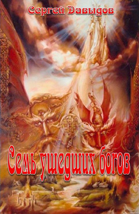 Сергей Давыдов - Семь Ушедших Богов