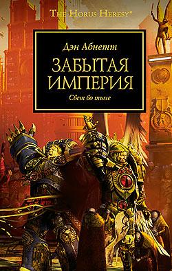Дэн Абнетт - Забытая империя(Серия  The Horus Heresy)