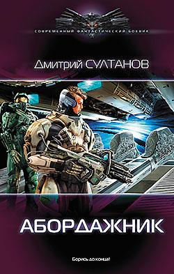 Дмитрий Султанов - Абордажник (Абордажник - 1)(Серия  Современный фантастический боевик)