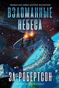 Эл Робертсон - Взломанные небеса (Взломанные небеса - 1)(Серия  Звезды новой фантастики)
