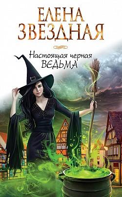 Елена Звёздная - Настоящая черная ведьма(Серия  Звездное Настроение)