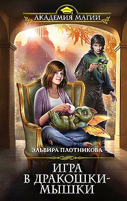 Эльвира Плотникова - Игра в дракошки-мышки (Игры драконов - 1)(Серия  Академия Магии)