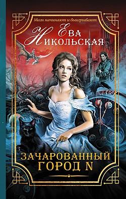 Ева Никольская - Зачарованный город N (Почему бы и нет? - 1)(Серия  Магический детектив)