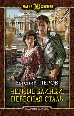 Евгений Перов - Черные клинки. Небесная сталь(Серия  Магия фэнтези)