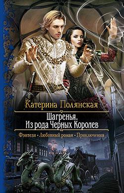 Катерина Полянская - Шагренья. Из рода Черных Королев(Серия  Романтическая фантастика)