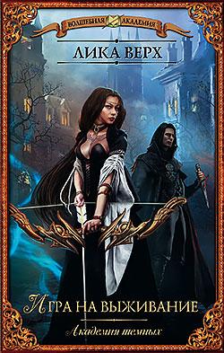 Лика Верх - Академия темных. Игра на выживание (Академия темных - 1)(Серия  Волшебная академия)